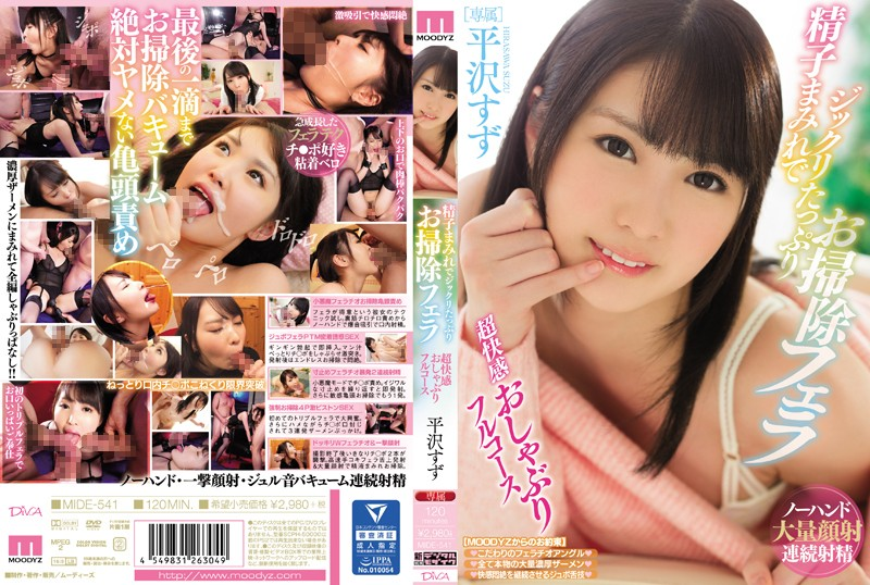 MIDE-541 She's Covered In Cum But Still Willing To Clean Off Your Dick With A Nice Blowjob Suzu Hirasawa An Ultra Pleasurable Dick Sucking Full Course Meal