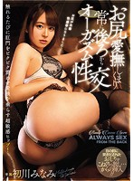 MIDE-552 - 初川みなみ - thumbnail