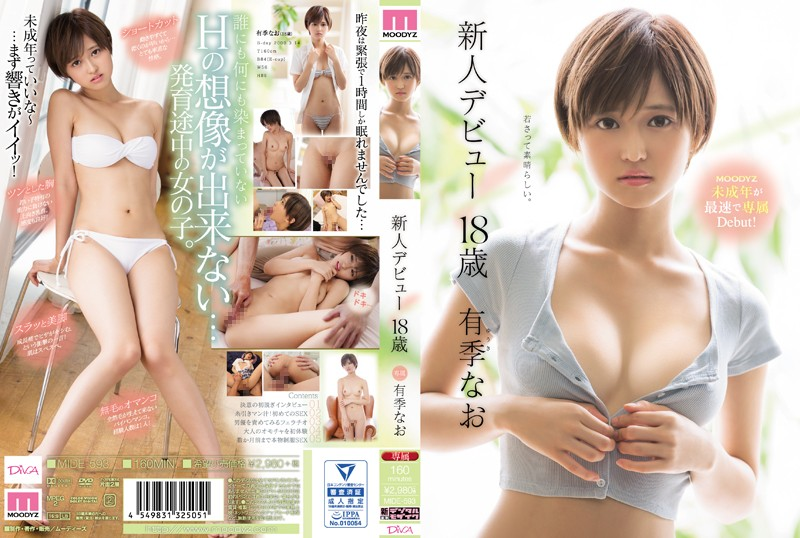 MIDE-593 New Face Debut 18 Years Old Nao Yuki