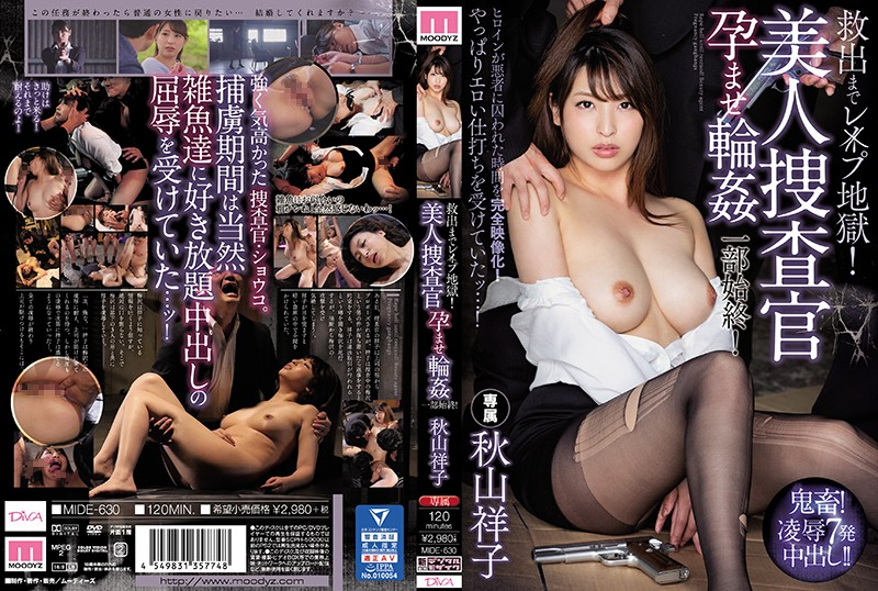MIDE-630 Before She's Rescued, She'll Be In Rape Hell! A Beautiful Investigator In A Pregnancy Fetish Gang Bang Fuck Fest, From Start To Finish! Shoko Akiyama