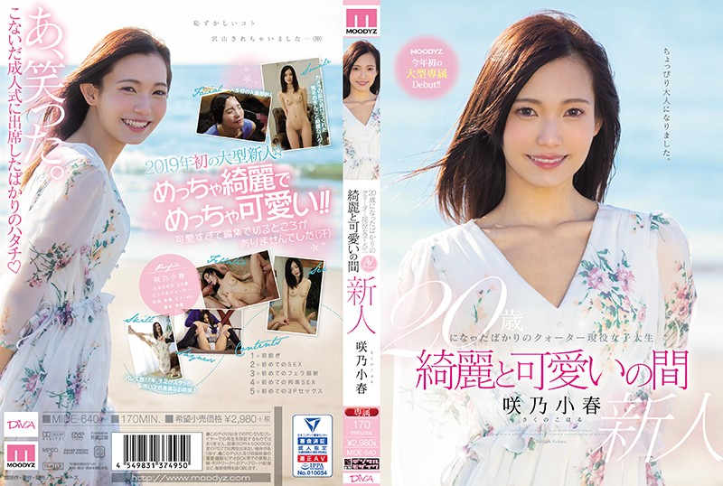 MIDE-640 Barely 20 Russian-Japanese College Girl Both Cute And Beautiful Koharu Sakino