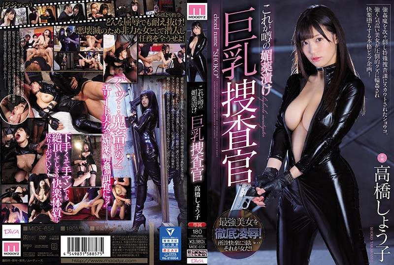 MIDE-654 This Is The Aphrodisiac Of Legend Big Tits Agent Shoko Takahashi