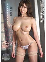 Orgasmic G-Spot Development So Pleasurable It Will Blow Your Mind And Keep You Twitching And Throbbing In Spasmic Orgasmic Ecstasy Special Kana Kusakabe Download