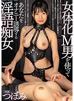 [MIDE-713] You're A Maso Man Who Has Been Transformed Into A Woman, And Now This Slut Will Lure You To Dirty Talk Masturbation Tsubomi