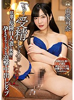 """[MIDE-757] """"I've Already Taken Your Load Inside Me!"""" Attempting To Impregnate This Married Woman At Her Most Fertile Time Of The Month By Filling Her With Cum Kana Yume Kana Yume"""