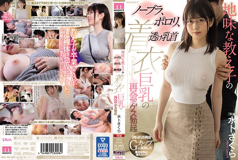 [MIDE-775]This Plain Jane S*****t Isn't Wearing Her Bra, And Flashing Nip Slips, Because She Likes To Show Off Her Nipples Through Her Shirt When I Was Reunited With Her Clothed Big Tits, I Got A Royal Hard On Sakura Miura