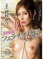 The Celebrity Miu Nakamura In Her First Slut Video! Blowjob Hell Special Download