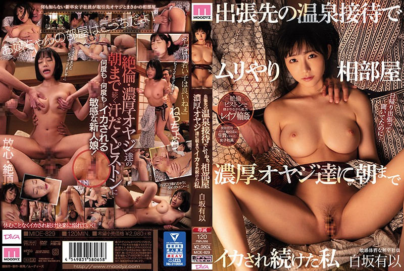 I Was On A Business Trip And Entertaining My Client At A Hot Spring Resort But When I Had To Share A Room With This Dirty Old Man, He Made Me Cum Until The Break Of Dawn Yui Shirasaka