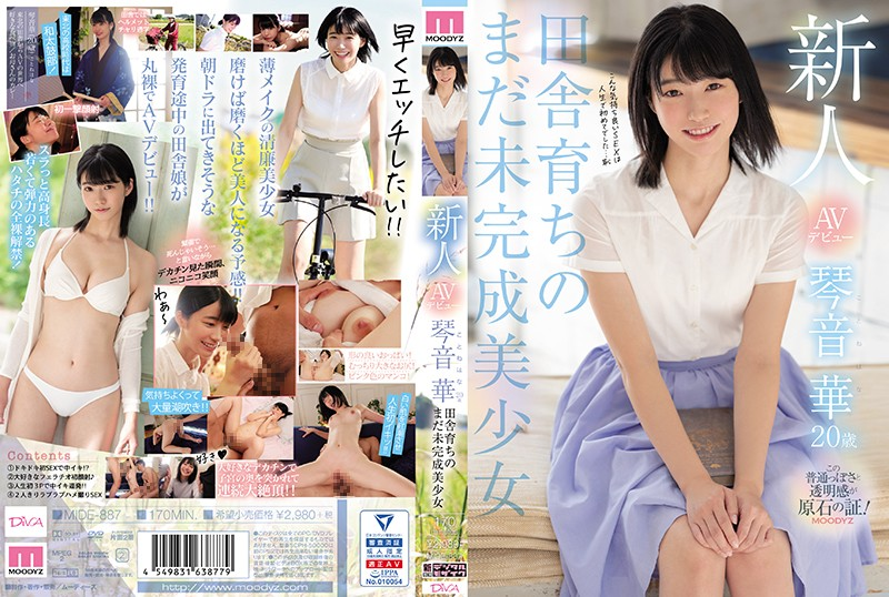 MIDE-887 Fresh Face AV Debut Kotoneka, A Beautiful 20 Year Old Girl Who Grew Up In The Country And