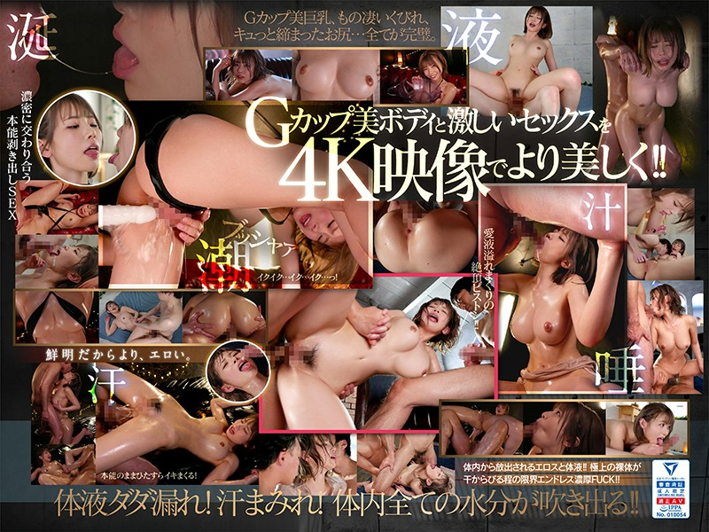 MIDE-925 Super Exquisite Body Body Fluids Sweat Squirting Liquids Spit Saliva Body Fluid Covered Sex Special Aoi Tsubasa