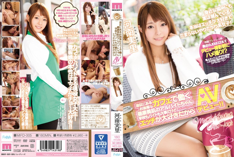 MIFD-005 Meet A Part Time Worker With Healthy Beautiful Skin Who Works At A Fashionable Cafe In