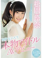 A Real Life College Girl A Real Life Idol In Her AV Debut Reina Matsuoka 下載