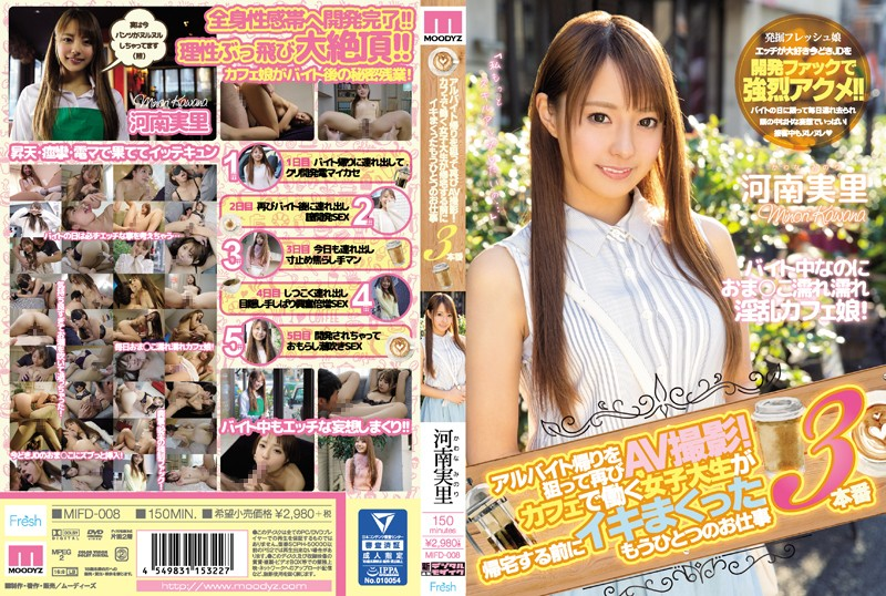 MIFD-008 Another AV Shoot After Her Part Time Job! This College Girl Works At A Cafe, But Before She Goes Home, She Has Another Job To Do, Which Is To Cum Like Crazy 3 Fucks Minori Kawanami
