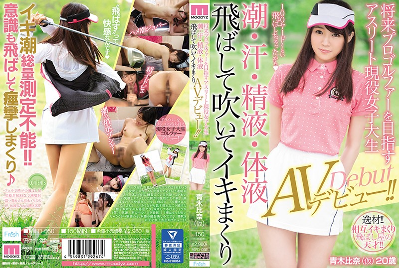 MIFD-050 stream jav A Real-Life College Girl Athlete Who Has Dreams Of Becoming A Professional Golfer She'll Be Spraying