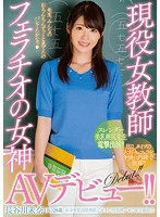 A Real-Life Female Teacher Blowjob Master Makes Her Divine AV Debut!! Mina Hasegawa (Not Her Real Name) Download