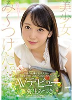 [MIFD-081] Honey Hunter: A Countryside College Princess Turns To Porn To Forget The One Who Got Away Starring Mizuki Yayoi