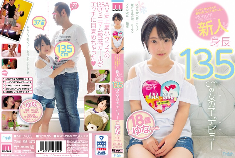 MIFD-083 I Came To Practice My Blowjob And Sex Techniques - 135cm Tall Fresh Face Makes Her Porno Debut - Yuna Tsubaki