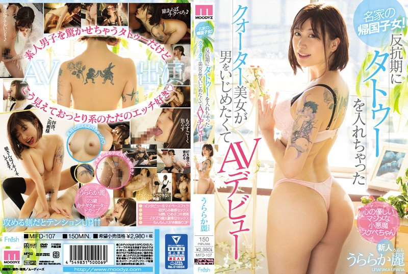 MIFD-107 Beautiful And Rebellious Mixed Race Girl From A Good Family Gets Tattoos And Becomes A Porn Star Because She Loves Dominating Men! Urara Uraraka