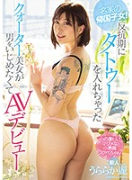 [MIFD-107] Beautiful And Rebellious Mixed Race Girl From A Good Family Gets Tattoos And Becomes A Porn Star Because She Loves Dominating Men! Urara Uraraka