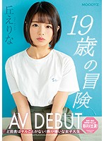 [MIFD-108] The Adventure Of A 19-Year Old Making Her AV Debut: There's Nothing To Do Out In The Sticks! A College Girl Who Hates Being Bored: Erina Oka