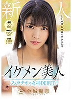 170cm Tall This Girl Has Long Arms And Legs, Just Like A Super Model A Real-Life Elegant College Girl Fresh Face A Handsome Beauty She's Making Her Divine Blowjob Debut!! Reina Kinjo Download