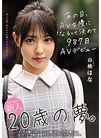 Fresh Face Dreams Of A 20 Year Old. AV Debut 987 Days After That Day She Decided To Be An AV Actress Hana Shirato
