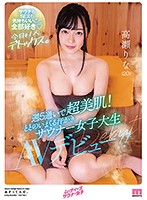 Go 5 Times A Week For Beautiful Legs! Completed Refined Sweat Sauna College Girl's AV Debut Rina Takase Download