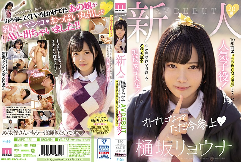 MIFD-151 best jav porn Ryona Hisaka 20 Year Old Amateur Ryona Hisaka PORN DEBUT Former Popular C***d Actor Who Appeared In TV Shows And