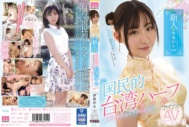 MIFD-156 japaness porn Nihao, Amateur Half-Taiwanese Girl Makes Her Climax Porn Debut! Meru Ito
