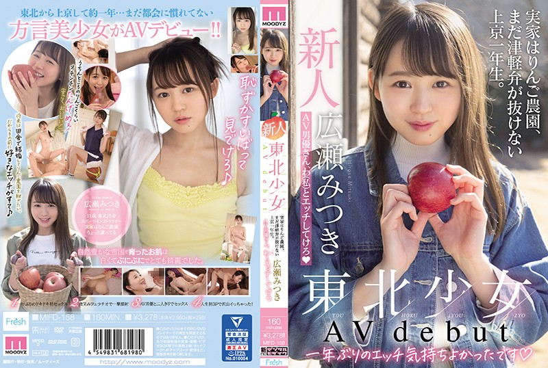 MIFD-158 sex xx Mitsuki Hirose A Fresh Face Barely Legal Babe From Tohoku Is Making Her Adult Video Debut Her Family Runs An Apple