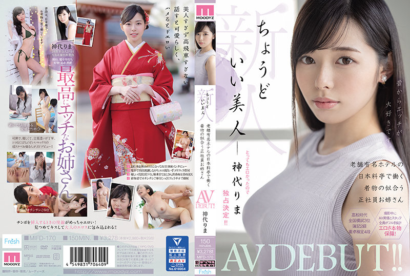 Fresh Faced Perfect Beauty, Full-Time Kimono-Weating Employee at a Japanese Restaurant in a Famous Hotel. AV DEBUT!! Rima Kamidai.