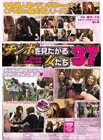 Women That Want to See Cock 37 Extreme Amateur Girls From All Over Japan Edition Download