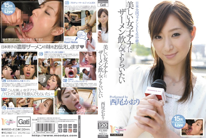 MIGD-415 I Want a Beautiful Female Anchor to Drink My Cum - Kaori Nishioka