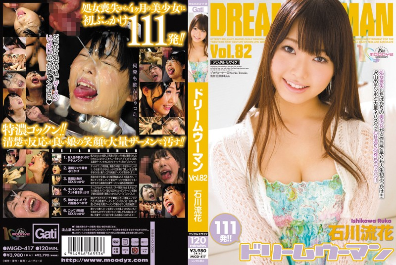 MIGD-417 Dream Woman Vol. 82 - Ruka Ishikawa