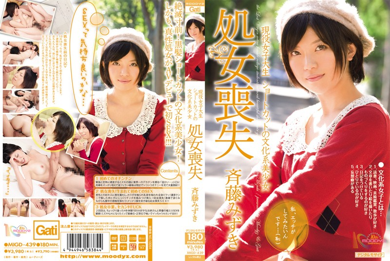 MIGD-439 Beautiful Short-Haired College Girl Mizuki Saito Loses Her Virginity on Camera!