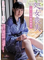 Deflowered Girl - Two Days and One Night at a Hot Springs Resort - Sora Kikuchi Download