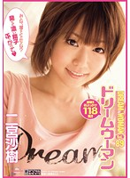 Image MIGD-468 Saki Ninomiya Dream Woman 89