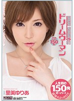 Dream Woman Vol.91 Yuria Satomi Download