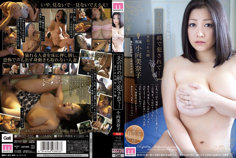 [MIGD-635]Attackers Complete Edition Fucked In Front Of Her Husband – The Couple Burdened By Sorrow Minako Komukai