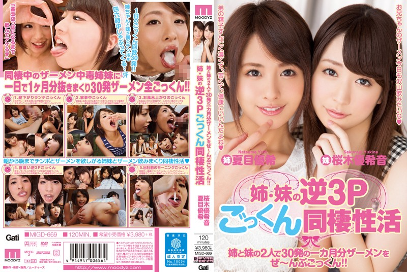 Two Sisters Swallow A Month's Worth Of Semen~ Life With Two Cum Swallowing Sisters Yukine Sakuragi Yuki Natsume