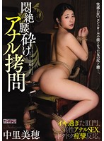 Squirming, Collapsing. Anal Torture. Miho Nakazato Download