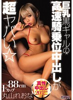 A Big Tits Dark Tanned Gal Is Pumping Her Ass In Seriously High Speed Cowgirl Creampie Action Leona Maruyama Download