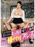 Baby Making Sex With A Voluptuous Female Teacher!! Chitose Yura Download