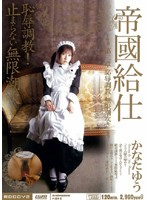 Imperial Maid - Chapter 2 ( Yu Kanata ) Download