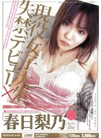 Real College Girl Unleashed in Debut! - Rino Kasuga  Download