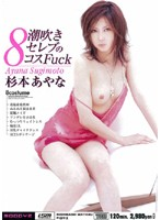 Squirting Celeb's 8-Course Fuck ( Ayana Sugimoto ) 下載