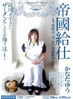 Imperial Maid - Final Chapter ( Yu Kanata ) 下載