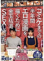 """""""Sorry, We've Sold Out"""" For Six Months Until The Comics Convention, I've Continued To Engage In Testicle-Draining Sex So That I Could Draw This Erotic Comic Original Story By TDTK A Hit Fan Fiction Manga About Young People Obsessed With Sex, Now Brought To You As A Live-Action Drama Adaptation! Ruka Inaba Download"""