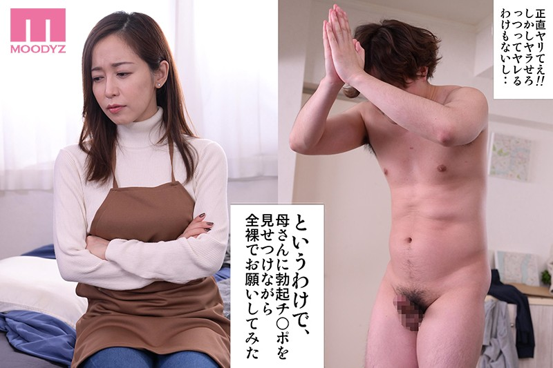 MIMK-082 I Wanna Fuck You No Matter What It Takes! And With That, My Stepmom Agreed To Have Sex With Me. Yu Shinoda