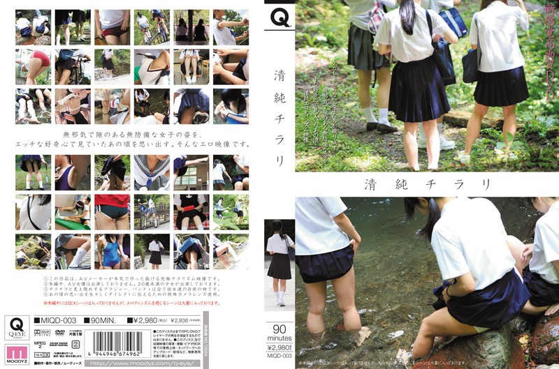 MIQD-003 - cover